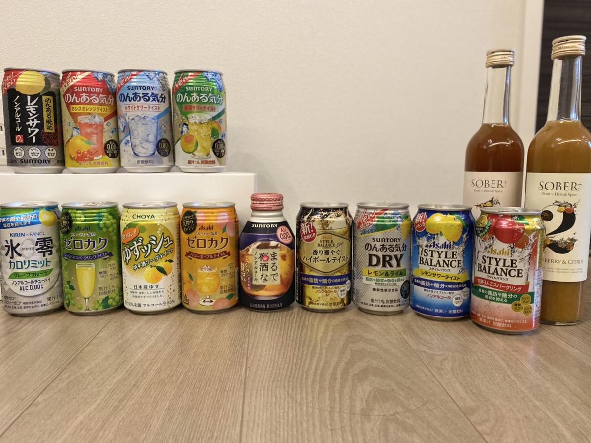 ノンアルコールカクテル15種類
